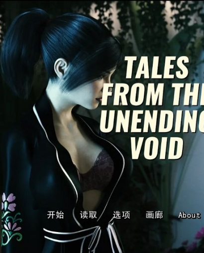 【沙盒SLG/动态】 tales from the undering void太空后宫之旅 V0.70 安卓